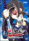 Jubei-Chan the Ninja Girl - Vol. 1: The Secret of the Lovely -