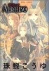 4834261018 - Kouyu Shurei: Alichino, Volume 01 - 本