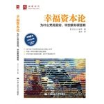 Happiness Capital: Why be poor Van Gogh. Picasso. very rich(Chinese Edition) pdf