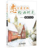 Download Fall in love with the most beautiful painting time - warm color pencil(Chinese Edition) pdf epub