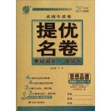 Download Moral (grades 9 Guangdong teach a full version) designer leather provides excellent volume volume name(Chinese Edition) pdf