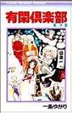有閑倶楽部 (3) (りぼんマスコットコミックス)