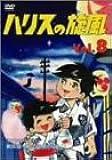 ハリスの旋風(8) [DVD]