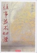 Read Online Wang Shi Bing Bu Ru Yan (Traditional Chinese Edition of 'The Past Is Not As Foggy', NOT in English) ebook