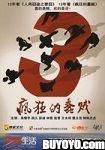 feng-kuang-de-chun-zei-dvd-9-china-version