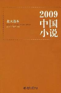Read Online 2009 Chinese Novel (North Anthology) [Paperback](Chinese Edition) pdf