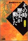 NHKその時歴史が動いたコミック版 宿命のライバル編 (ホーム社漫画文庫)