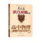 Read Online High school physics problem-solving methods and techniques (Elective 3-4) nine birds Xueli breakthrough(Chinese Edition) ebook