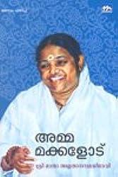 Amma Makkalodu
