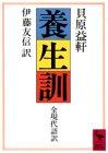 養生訓 (講談社学術文庫 (577))