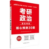 Download 2015 in the public version of PubMed politics: The core prediction 30 questions (new syllabus)(Chinese Edition) pdf