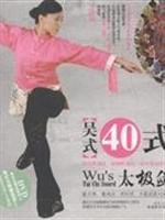 40 Moves of Wu-Style Tai Chi Sword - BOOK+DVD (Chinese Edition)