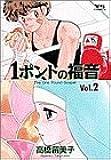 1ポンドの福音 (Vol.2) (ヤングサンデーコミックス)