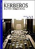 KERBEROS―ネットワーク認証システム (最新ネットワーク技術ハンドブック)