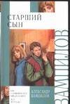 img - for Starshiy syn [Utinaya ohota. Rasskazy] book / textbook / text book