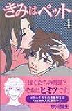 きみはペット(4) (KC KISS)