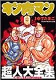 キン肉マン超人大全集―キン肉マン生誕25周年記念