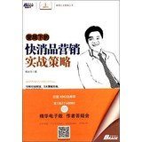 img - for Change in the situation of Chinese enterprises Series: FMCG marketing strategy real change in the situation under(Chinese Edition) book / textbook / text book
