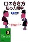 「口のきき方私の人間学」斎藤茂太