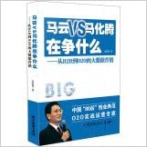 VS Ma Ma what contention: from B2B marketing to O2O Big Data(Chinese Edition)