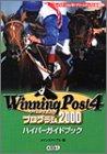 Winning Post 4 Program 2000 hyper guidebook (2000) ISBN: 4877197915 [Japanese Import]