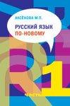 Russki yazyk po novomu. Chast' 1 (uroki 1-15) pdf