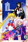 Pretty Soldier Sailor Moon R (Black Moon Arc, Volume 6)