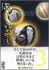 The Tale of Genji Asakiyumemishi Vol.3 (Japanese Edition) By Waki Yamato