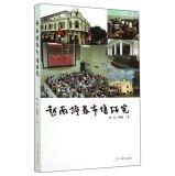 Download Vietnam Stock Market Research(Chinese Edition) pdf epub