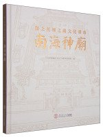 Nanhai Temple: Maritime Silk Road Culture Pearl(Chinese Edition)
