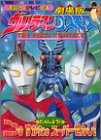 The Movie Ultraman Cosmos First Contact (TV picture book of Kodansha (1182)) (2001) ISBN: 4063441822 [Japanese Import]