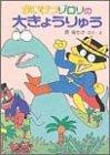 かいけつゾロリの大きょうりゅう (7) (かいけつゾロリシリーズ  ポプラ社の新・小さな童話)