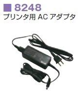 共立電気計器 デジタルマルチメータ関連用品 プリンタ用AC アダプタ 8248