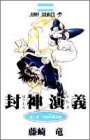 [本]封神演義 1 (ジャンプ・コミックス)