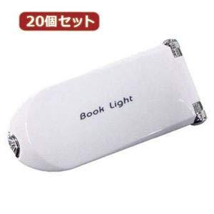 YAZAWA 20個セット LED携帯ブックライトホワイト TVR34WHX20 B07PDD8JQT