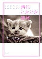 晴れときどき猫背―seabreeze from kamogawa〈2〉