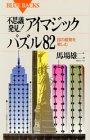 ! 82 strange discovery magic eye puzzle - to enjoy the illusion of eyes (Blue Backs) (1995) ISBN: 4062570580 [Japanese Import]