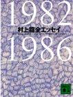 村上龍全エッセイ 1982‐1986 (講談社文庫)
