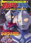 The Movie Ultraman Cosmos secret Encyclopedia (TV Magazine Great Encyclopedia (150)) (2001) ISBN: 4063394514 [Japanese Import]