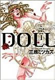 Doll 1 (Feelコミックス)