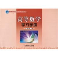 Boutique planning Textbook of the Guoxue exemplary vocational education: Learning Mathematics Manual(Chinese Edition)