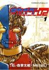 Kikaider 02 (1) (Kadokawa Comics Ace) (2001) ISBN: 4047134260 [Japanese Import]