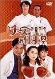 ナースのお仕事2 DVD-BOX