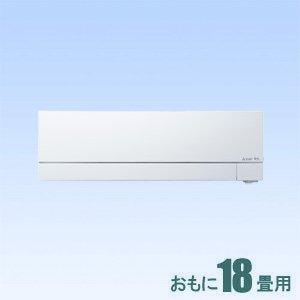三菱 霧ヶ峰FZシリーズMSZ-FZ5618S-W