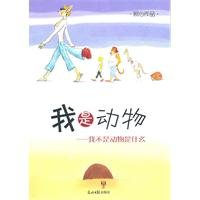 I is an animal [paperback](Chinese Edition) pdf