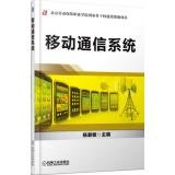 Read Online The mobile communication system(Chinese Edition) PDF