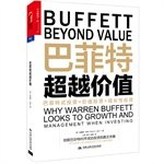 img - for Buffett Beyond Value: Why Warren Buffett Looks to Growth and Management When Investing/simplified Chinese Edition book / textbook / text book