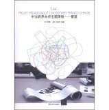 img - for Sino-French cross-border cooperation theme courses: Pipeline(Chinese Edition) book / textbook / text book