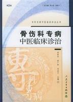 Orthopedics of TCM diagnosis and treatment professionals (hardcover)(Chinese Edition) pdf epub