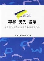 equal priority to the development (Beijing Women s Development. Child Development Forum Proceedings)(Chinese - Nv Forum